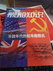 冷战年代的航母舰载机 《舰船知识》2013增刊