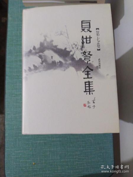 聂绀弩全集(共10册)