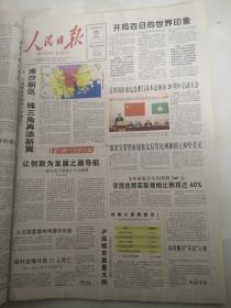 人民日报2013年2月22日  南沙新区:珠三角再添新翼