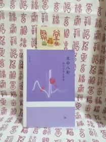 生命八卦(三联生活周刊文丛):世间可有长寿药