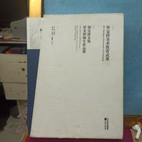 毕宝祥美术教育成果   一盒两册。内有,毕宝祥文集,毕宝祥师生作品集