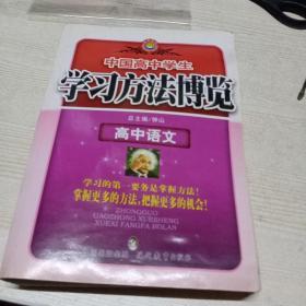 中国高中学生学习方法博览:高中语文