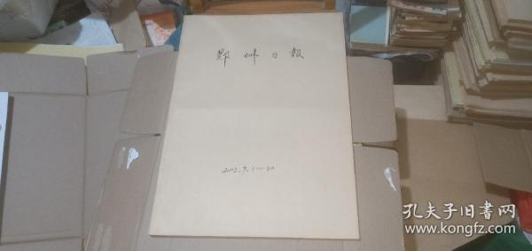 郑州日报2002年(9月1日-9月30日)(原报合订) (详情请看描述)