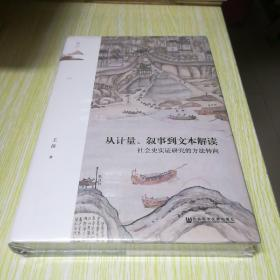 鸣沙丛书·从计量、叙事到文本解读:社会史实证研究的方法转向
