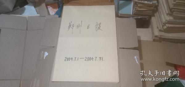 郑州日报2004年(7月1日-7月31日)(原报合订) (详情请看描述)