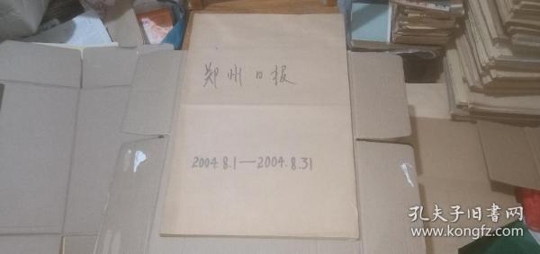 郑州日报2004年(8月1日-8月31日)(原报合订) (详情请看描述)