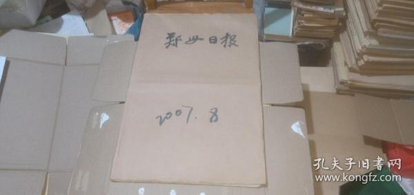 郑州日报2007年8月(原报合订) (详情请看描述)