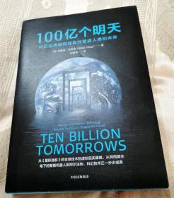 100亿个明天:科幻技术如何成真并塑造人类的未来(一版一印)