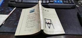 论家政——施爱与管教的艺术 32开本