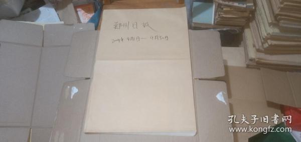 郑州日报2009年(9月1日-9月30日)(原报合订) (详情请看描述)