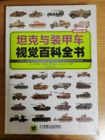坦克与装甲车视觉百科全书   未拆封