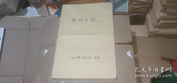 郑州日报2010年(9月1日-9月30日)(原报合订) (详情请看描述)