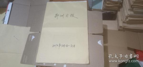 郑州日报2010年(12月1日-12月31日)(原报合订) (详情请看描述)