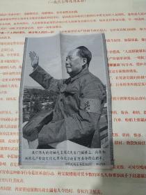 文革丝织品:我们伟大的领袖毛主席在天安门城楼上,向参加庆祝无产阶级文化大革命大会的百万群众招手(18X27公分)