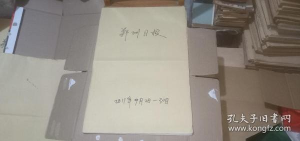 郑州日报2011年(9月2日-9月30日)(原报合订) (详情请看描述)