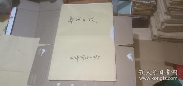 郑州日报2012年(2月1日-2月29日)(原报合订) (详情请看描述)