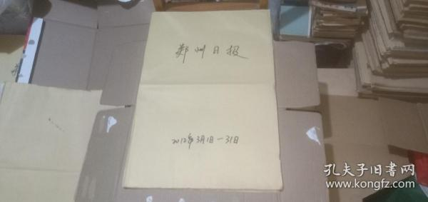 郑州日报2012年(3月1日-3月31日)(原报合订) (详情请看描述)