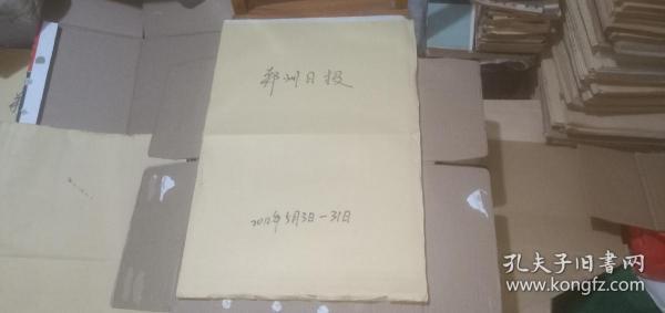 郑州日报2012年(5月3日-5月31日)(原报合订) (详情请看描述)