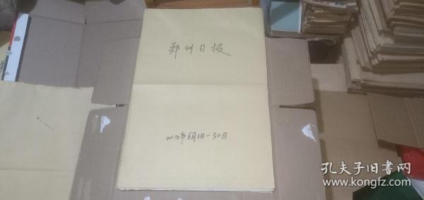 郑州日报2012年(6月1日-6月30日)(原报合订) (详情请看描述)
