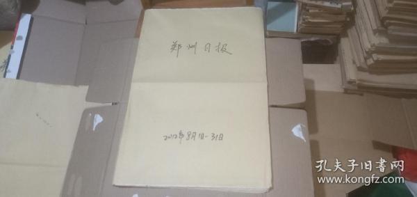 郑州日报2012年(8月1日-8月31日)(原报合订) (详情请看描述)