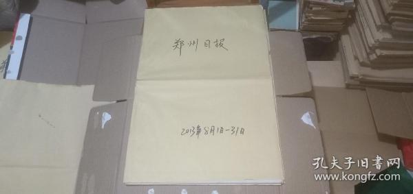 郑州日报2013年(8月1日-8月31日)(原报合订) (详情请看描述)