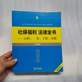 社保福利 法律全书:五险、一金、工资、劳保(实用版)