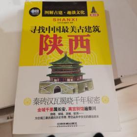寻找中国最美古建筑:陕西(第2版)