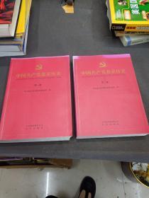 中国共产党北京历史 第1卷+第2卷 (第一卷 第二卷)2册合售