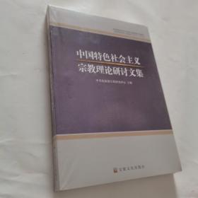 中国特色社会主义宗教理论研讨文集