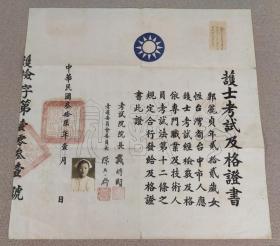 民国37年 考试院院长 戴传贤签发《护士考试及格证书》贴老照片,珍贵民国教育文献,非大学毕业证书