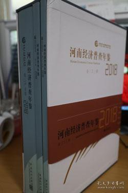 河南经济普查年鉴(附光盘2018共3册)(精)