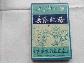 岳阳纪略。岳阳地方文史资料 1988年一版一印。私藏好品相