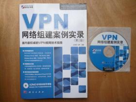 VPN网络组建案例实录(第2版)有1DVD