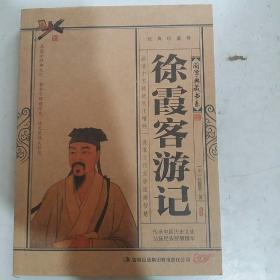 国学典藏书系-徐霞客游记