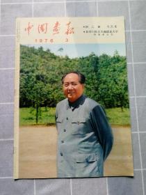中国画报1976-3  日文版