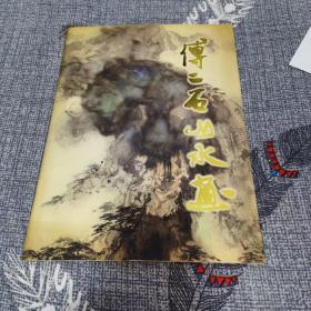 傅二石山水画(签名本)