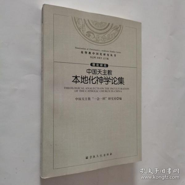 中国天主教本地化神学论集