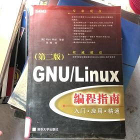 GNU/Linux编程指南(第二版):入门·应用·精通