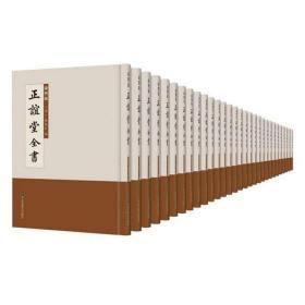 康熙版正谊堂全书(套装共28册)