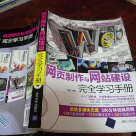 网页制作与网站建设完全学习手册(12年一版一印仅印4千册)