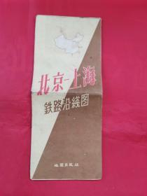 北京上海铁路沿线图(1962年)