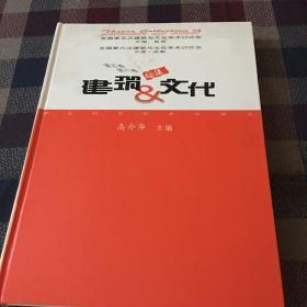 建筑与文化论集.第五卷·第六卷