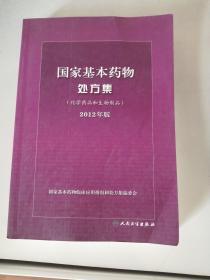 国家基本药物处方集:化学药品和生物制品(2012年版)