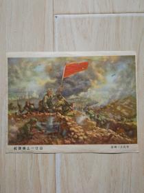 红旗插上一江山