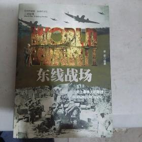 二战秘闻-东线战场