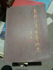 马维纲草书墨迹选(作者签名)
