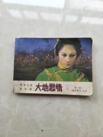 香港电视连环画大地恩情3:第一部《家在珠江》之三