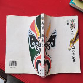 京剧知识与京剧艺术欣赏