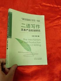 二语写作文本产出机制研究    【小16开】
