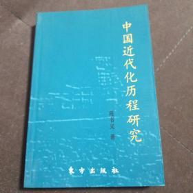 中国近代化历程研究